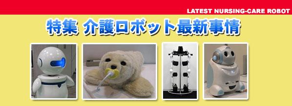 特集 介護ロボット最新事情